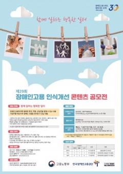 한국장애인고용공단, '장애인고용 인식개선 공모전' 개최