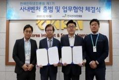 한국인터넷진흥원, 첫 사내벤처 출범...'AI+ Challenge 플랫폼' 사업 추진