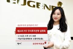 유진투자증권, 제24차 PST 주식투자전략 설명회 개최