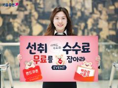 키움증권, 펀드 선취 수수료 무료 이벤트 개최