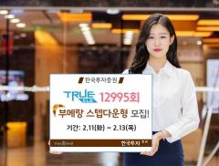 한국투자증권, 부메랑 스텝다운형 ELS 모집