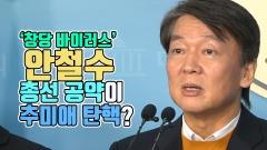 '창당 바이러스' 안철수, 총선 공약이 추미애 탄핵?