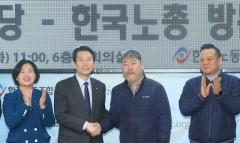 """한국노총 찾은 민주당 """"총선서 연대하자"""""""