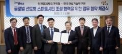인천경제청-한국건설기술연구원, IFEZ 스마트시티 구축·기술교류 `맞손`