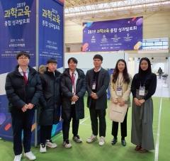 전남교육청, 전국과학교육 성과발표회 '두각'