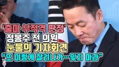 """'출마 부적격 판정' 정봉주 전 의원, 눈물의 기자회견…""""또 이렇게 잘려나가…잊지마라"""""""