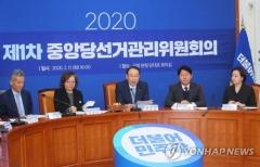 민주당 선관위, 경선 후보 경력 표기 시 '대통령 이름' 사용 불허