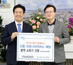 """영등포구 """"코스콤, `신종코로나` 소독 방역기·소독제 지원"""""""