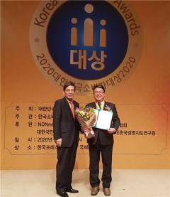 서울시의회 홍성룡 의원, '2020 대한민국소비자대상' 수상