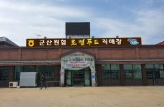 군산원협로컬푸드 직매장 오는 14일 개장
