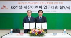 SK건설, 우수 파트너와 상생∙기술협력 MOU