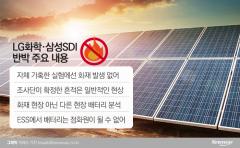 """ESS 화재 원인 배터리""…LG화학·삼성SDI 억울한 까닭"