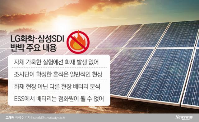"""[사건의 재구성]""""ESS 화재 원인 배터리""""···LG화학·삼성SDI 억울한 까닭"""