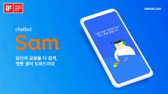 삼성카드 '챗봄 샘', iF 디자인 어워드서 커뮤니케이션 본상 수상