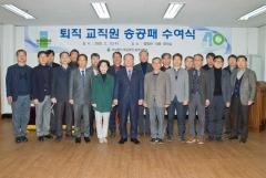 광주대, 퇴직 교직원 송공패 수여식 개최