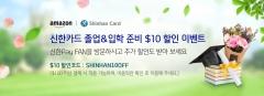"""신한카드 """"아마존에서 신학기 준비하세요"""""""