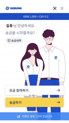 아이씨비, 신종 코로나 피해 지원 해외 송금 기부 캠페인