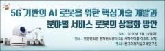 한국미래기술교육연구원, 5G 기반 AI 로봇 개발·서비스로봇 상용화 방안 세미나 개최