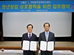 고흥군, 전남창조경제혁신센터와 업무협약 체결