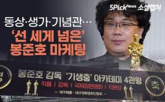 동상·생가·기념관…'선 세게 넘은' 봉준호 마케팅