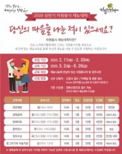 경주시종합자원봉사센터, '자원봉사 재능대학' 수강생 모집