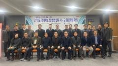 경북도, '농촌개발분야' 국비확보 전략회의 개최