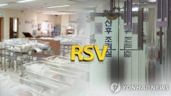 평택 산부인과서 신생아 9명 RSV 바이러스 감염 확인