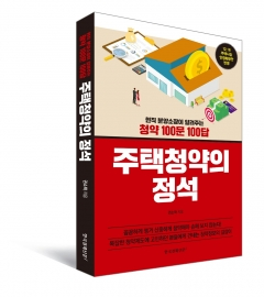 롯데건설 현직 분양소장, 청약 참고서 '주택청약의 정석' 발간
