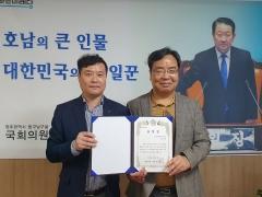 마사회 광주지사 김준연 소장, 국회의원 표창장 수상