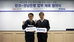 핀크, '대출 비교 서비스'에 경남은행 상품 추가