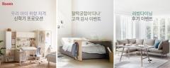 일룸, '숙면 집중' 침대 신제품 3종 출시