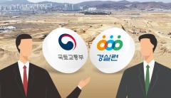 경실련 공개토론 김현미 장관 참석 요청 뒷말 왜?