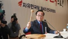한국당, 새보수·전진당과 '미래한국통합신당'으로 합당