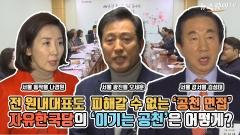 전 원내대표도 피해갈 수 없는 '공천 면접'…자유한국당의 '이기는 공천' 어떻게 될까?