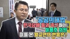 '공공의대법' 한국당에 통과 촉구하는 이용호 의원…이를 본 황교안의 반응은?