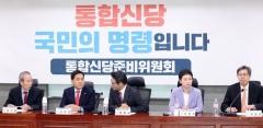 한국당·새보수·전진 통합 당명 '미래한국당' 확정