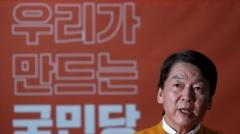 바른미래당부터 국민당까지…안철수 '당명 퇴짜'의 역사