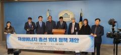 """한국재생에너지산업발전협의회 """"재생에너지경제 구축 나서야"""""""