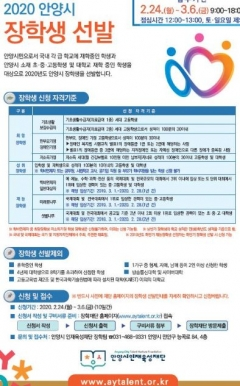 안양시 인재육성재단, 2020년 '안양시 장학생' 선발