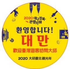 대구시, 코로나19 소멸까지 '대만관광객 환대캠페인' 실시