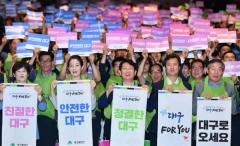 대구시, '포유 운동' 홍보 시민추진단 모집