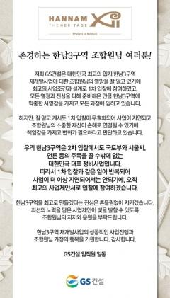 """GS건설 클린수주 재다짐…""""한남3 개별 홍보 안한다"""""""