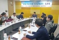 경북도, '과학기술 활용 지역현안 해결' 토론회 개최