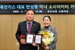경산시, 고액 기부자 '아너 소사이어티 제10호' 탄생