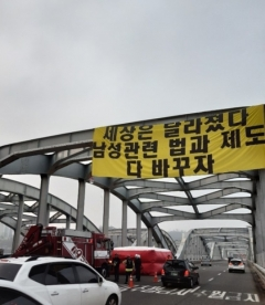한강대교 현수막 시위 남성 6시간 만에 내려와…상황 종료