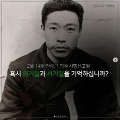 """""""2월 14일은 발렌타인데이?…안중근 의사 사형선고일, 잊지 말아야"""""""
