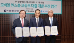 하나은행, '모바일 원스톱 보증부 대출 개발' 협약