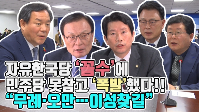 """자유한국당 '꼼수'에 민주당 못참고 '폭발'했다!!…""""무례·오만…이성 찾길"""""""