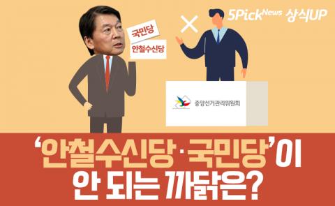'안철수신당·국민당'이 안 되는 까닭은?