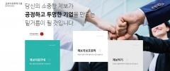 박찬구 회장의 '윤리경영'…금호석화, 독립 제보 시스템 운영